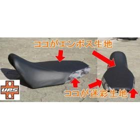 GROM(グロム) カモフラージュ(迷彩柄)シートカバー グレー色 UPS(アップス)