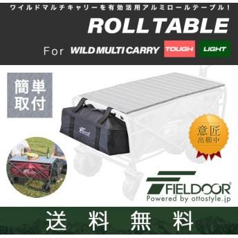 キャリーワゴン キャリーワゴンテーブル キャリーカート 専用テーブル ワイルドマルチキャリー タフ ライト 2タイプ共通 アウトドアキャリー 送料無料