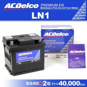 ACデルコ 欧州車用バッテリー LN1 50A
