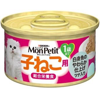 ネスレ モンプチセレクション 子ねこ用 白身魚 85g 子猫用/キャットフード/缶詰