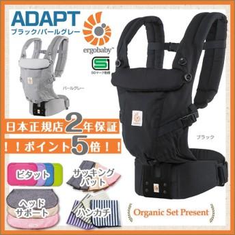 エルゴ 抱っこひも アダプト エルゴベビー 新生児 日本正規店 2年保証 ブラック パールグレー ベビーウエストベルト付き ergobaby SG対応