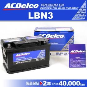 LBN3 ACデルコ 欧州車用バッテリー 70A アウディ クーペ