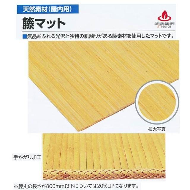 ミヅシマ工業 天然素材 屋内用 籐マット 35穴 平米単価