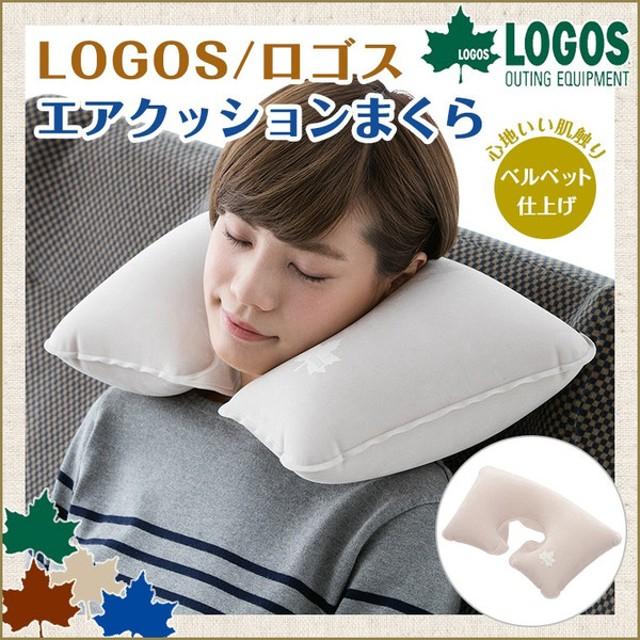 ロゴス LOGOS エアクッションまくら ネックピロー 空気式 枕 73860016