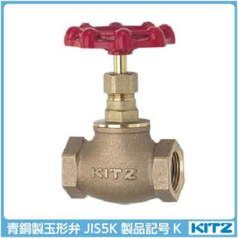 KITZ 青銅製玉形弁(ねじこみ形)JIS5K 製品記号K 呼径10(3 8)面間(mm)50[1ヶ]