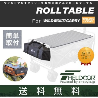 キャリーワゴン キャリーカート キャリーワゴンテーブル 専用テーブル ワイルドマルチキャリー タフロング アウトドアキャリー 便利 コンパクト 送料無料