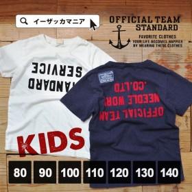 Tシャツ キッズ ベビー 半袖 夏 綿100% コットン おしゃれ ブランド ロゴ 子ども 子供服 子供用 女の子 男の子 オフィシャルチーム