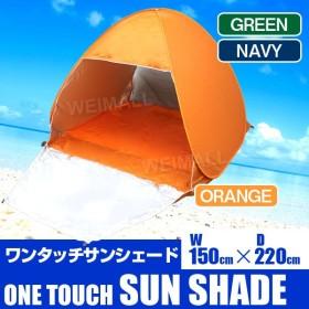 ワンタッチテント ワンタッチサンシェードテント 150×220×125cm キャンプテント ビーチテント 簡易テント ワンタッチ 海水浴に 1〜2人用