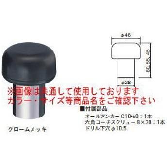 杉田エース (168-570)マッシュルーム戸当り 45 RB-8 金(磨きクリア)