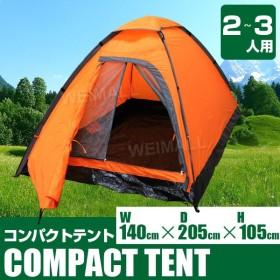 テント キャンプ キャンピングテント 2人用 防水 キャンプ用品 ドームテント ドーム型テント