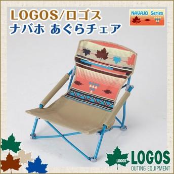 ロゴス LOGOS ナバホ あぐらチェア ロースタイル チェア 椅子