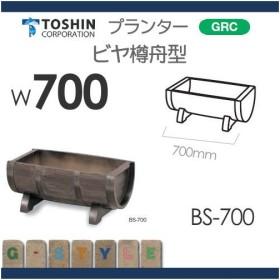 プランター ガーデニング TOSHIN  ビヤ樽【舟型 BS-700 W700×D400×H300】