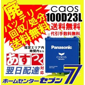 カオス 100d23l バッテリー パナソニック 11月1日新発売C7をお買い求めください(メーカー廃番の為)
