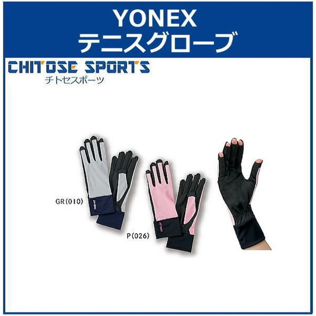 6f9c4d74356ee ヨネックス テニスグローブ(左右両手用、ネイルスルー、手の平穴無し) AC297
