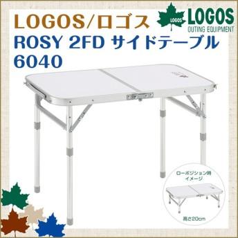 ロゴス LOGOS ROSY 2FDサイドテーブル/6040 73180020