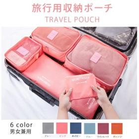 トラベルポーチ 衣類収納袋 アレンジケース トラベルポーチ軽量 防水 大容量 日常雑貨収納旅行用収納バッグ5011