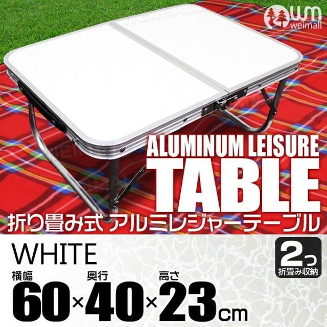 アウトドア テーブル ミニ レジャーテーブル 折りたたみ ピクニックテーブル (幅60cm) 軽量 アルミ キャンプ バーベキュー BBQ