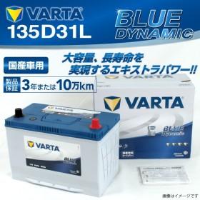 トヨタ レジアス 135D31L VARTA バッテリー BLUE Dynamic VB135D31L