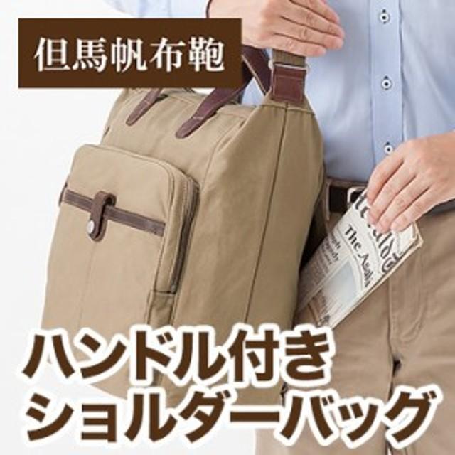 7c36b60cef02 但馬帆布鞄 ハンドル付きショルダーバッグ(帆布/バッグ/メンズ/おすすめ ...