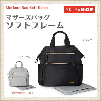 スキップホップ SKIPHOP マザーズバッグ/ソフトフレーム