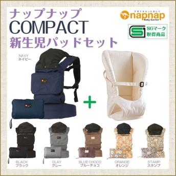 ナップナップ ベビーキャリー COMPACT コンパクト 新生児パッドセット