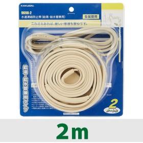 カクダイ 水道凍結防止帯(給湯・給水管兼用) 9698-2