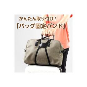 らくらく固定バンド FIX 旅行便利グッズ スーツケースアクセサリ ID:E827733