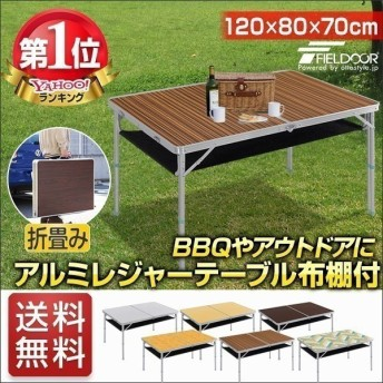 レジャーテーブル 折りたたみ 軽量 高さ調節 120X80X70cm FIELDOOR アウトドア キャンプ アルミ 折り畳み 運動会 送料無料