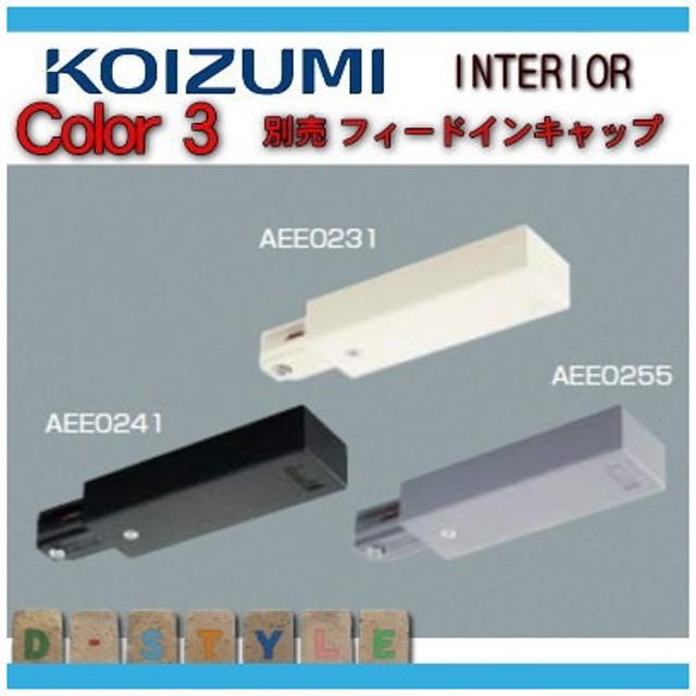 コイズミ照明 KOIZUMI   【スライドコンセント フィードインキャップ  AE0231E  白色 AE0241E  黒色】