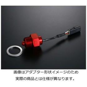 テンプ・ボルトメーター用センサーType-F YOSHIMURA(ヨシムラ)