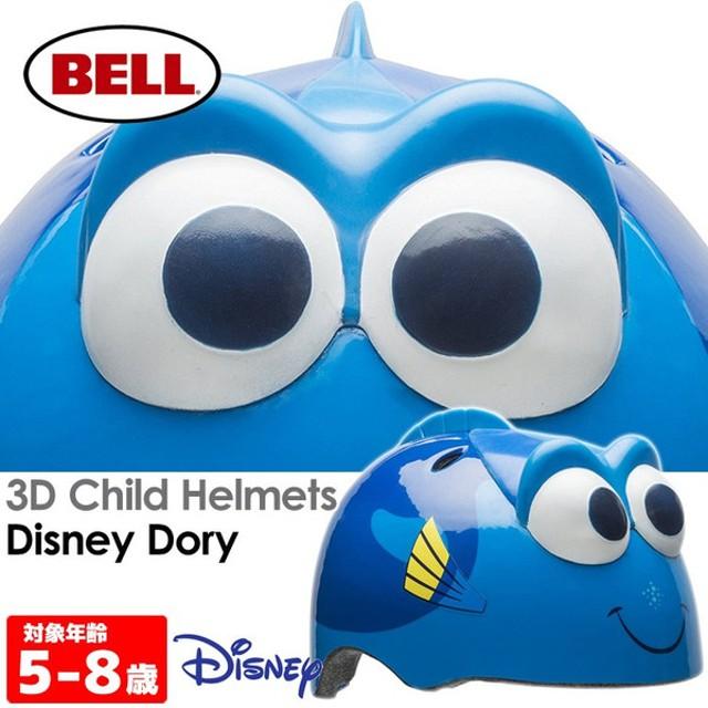 ベル 子供 ヘルメット プロテクター ディズニー ドリー 3d キッズ