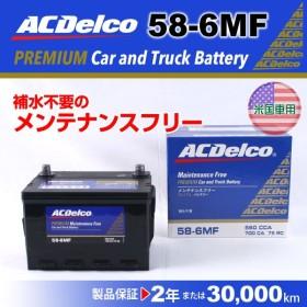 ACデルコ 北米車用バッテリー 58-6MF