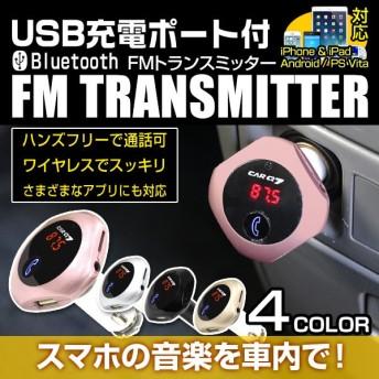 FMトランスミッター Bluetooth USB スマホ充電 災害 12V 24V ハンズフリー通話 無線 ブルートゥース 車載 車内 音楽再生 各種スマホに対応 iPhone iPad など