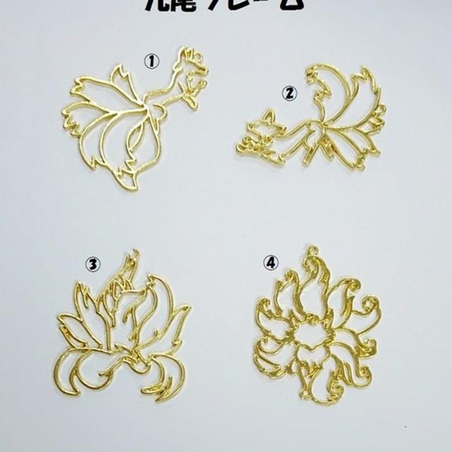 九尾フレーム/ゴールド(2個) 使いやすいサイズ感♪レジン/UVレジン/