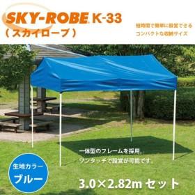 SKY-ROBE スカイローブ K-33 キリヅマ テント 3.0×2.82m セット 天幕カラー: ブルー