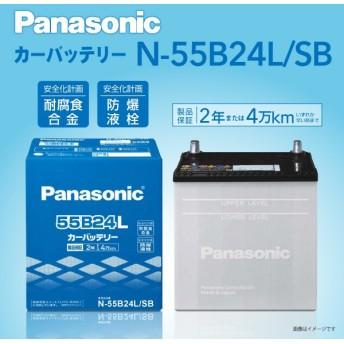 ニッサン ティアナ PANASONIC N-55B24L/SB カーバッテリー SB 国産車用 保証付