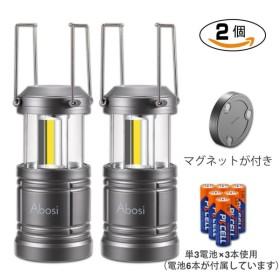 LEDランタン キャンプライト Abosi 携帯型 2個セット 懐中電灯 折り畳み式 テントライト 電池付き マグネット付き 登山 夜釣り アウトドア キャンプ