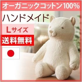 くまのぬいぐるみ Lサイズ ハンドメイド 日本製 出産祝い テディベア