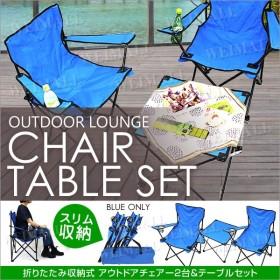 テーブルチェアセット レジャーチェア テーブル 折りたたみ イス ドリンクホルダー付 2脚 キャンプ アウトドア 椅子 予約販売6月中旬入荷予定