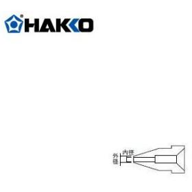 白光 HAKKO 808、809用 ノズル A1007