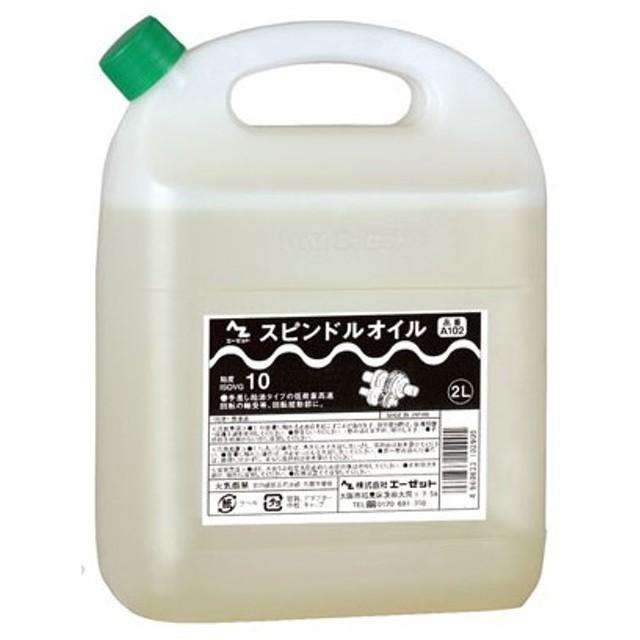 AZ スピンドル オイル 2L 油圧作動油 作動油 機械油 ISO VG 10