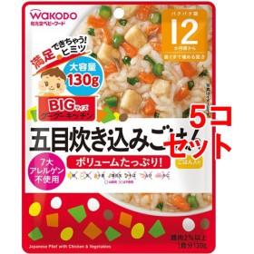 和光堂 ビッグサイズのグーグーキッチン 五目炊き込みごはん 12か月頃ー (130g5コセット)