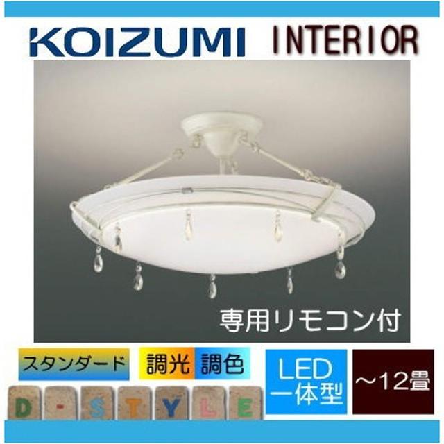 コイズミ照明 KOIZUMI   【シーリングライト AH42651L アンティークホワイト塗装 調光・調色タイプ・〜 12畳】