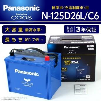 パナソニック ブルー バッテリー カオス 国産車用 N-125D26L/C6 保証付