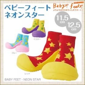 Babyfeet/ベビーフィート ネオンスター/赤ちゃん/トレーニングシューズ