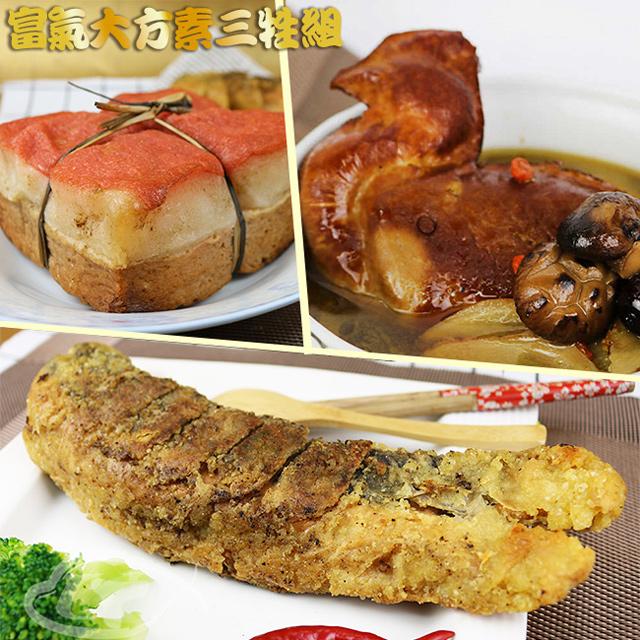 中元普渡拜拜【高興宴】素人上菜-素三牲富氣大方組(爌肉+黃魚+雞湯)