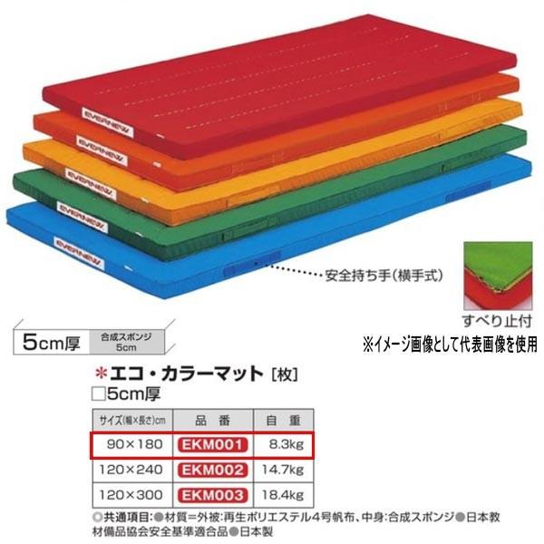エバニュー エコ・カラーマット EKM001 幅90×長180cm 厚5cm 通販