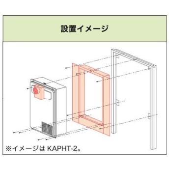 パロマ ガス給湯器 取替部材【KAPHT-2】扉内設置 給湯器