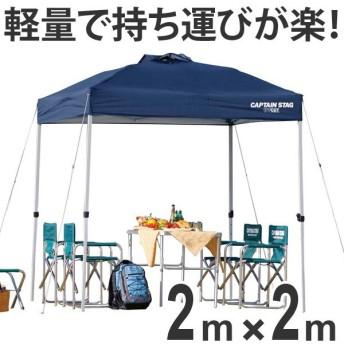 クイックシェードDX UVカット 防水 キャスターバッグ付 2m×2m ( キャプテンスタッグ テント ワンタッチタープ )