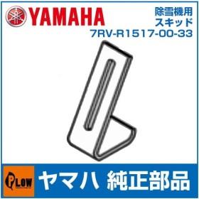 ヤマハ純正部品 除雪機 スキッド 【7RV-R1517-00-33】
